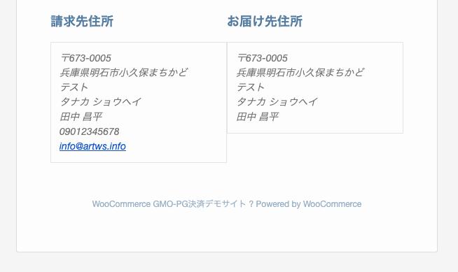 お客様の新規注文メール下部: WooCommerce